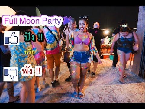 Vlog#12 Full Moon Party ปัง! หรือ พัง! (ฝ.งานดี งานละเอียด)  Tidarat S