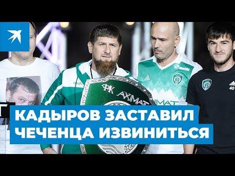 Кадыров заставил извиниться