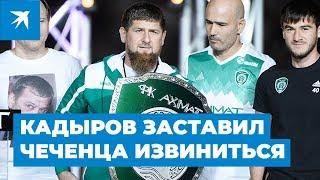 """Кадыров заставил извиниться за """"Ахмат-сила"""""""