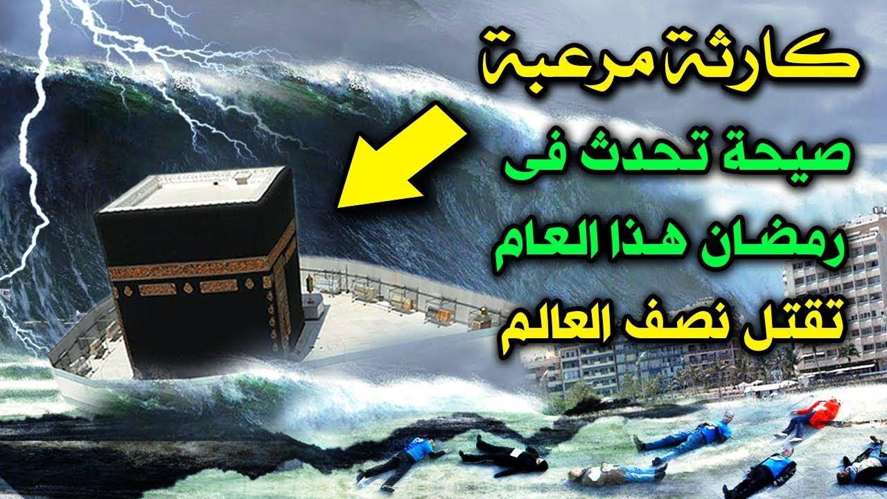 كارثة كبرى  .. صيحة تحدث فى رمضان هذا العام تقتـ,ـل نصف العالم ؟ علامة نهاية الزمان !