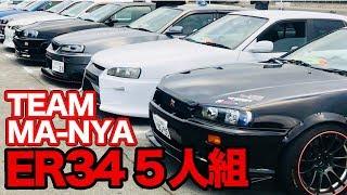 ER34スカイラインが5連続!?〜CAR Tuber 2018〜  team MA-NYAさんをご紹介!