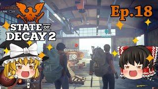 #18 広くて大きな拠点 State of Decay 2(ステイト・オブ・ディケイ2)【ゆっくり実況】サバイバルホラーアクションゲーム(日本語化)