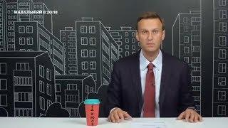 Последнее видео Навального или пенсия - запрещенное слово