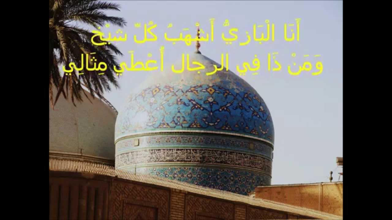 Qaseeda-E-Ghousia With Urdu Translation - Nasrullah Khan Noori Videos