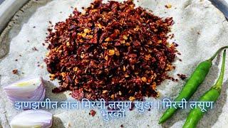 लाल मिरचीचा खुडा   Mirchicha Khuda   झणझणीत भुरका   Mirchi Lasun Bhurka   Thecha   Kharda   Chutney