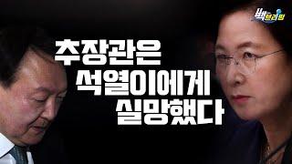 """추미애 장관 """"윤석열과의 대화는 상급자와 하급…"""