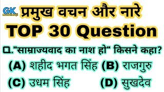प्रमुख वचन और नारे | Most important gk question | gk trick in hindi | gk for ssc, railway