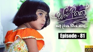 Sangeethe | Episode 81 03rd June 2019 Thumbnail