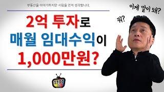 2억투자로 매월 임대수익이 1,000만 원이라고요??