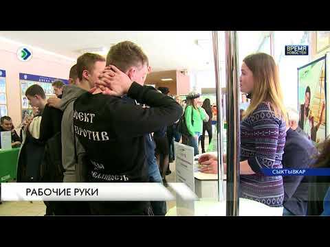 Ярмарка вакансий в Сыктывкаре