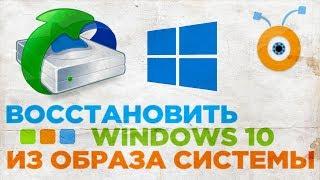 Как Восстановить Windows 10 из Резервной Копии Образа Системного Диска