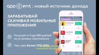 AppCent мобильный заработок, много заданий, выполнение