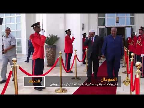 الصومال.. تغييرات أمنية وعسكرية وتهدئة مع جيبوتي  - نشر قبل 6 ساعة