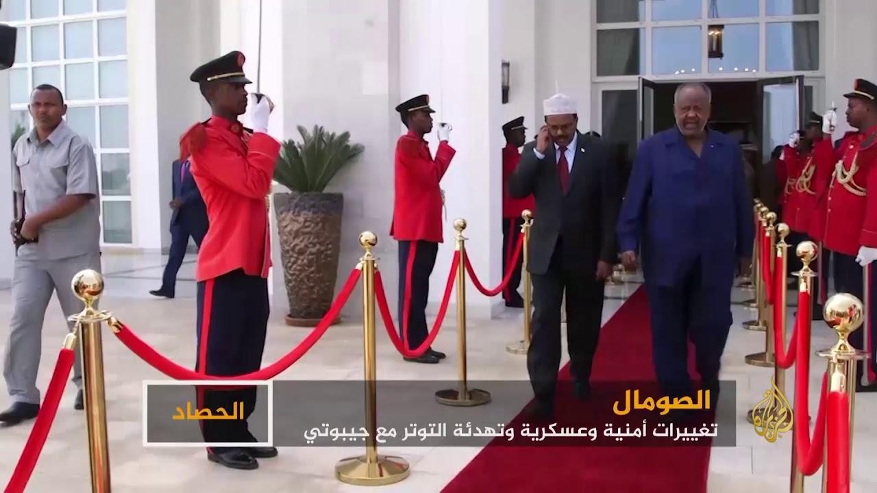 الجزيرة:الصومال.. تغييرات أمنية وعسكرية وتهدئة مع جيبوتي