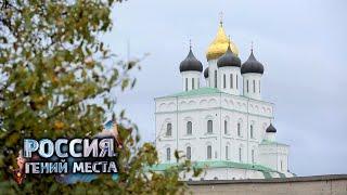 Псковская область  Россия  Гений места