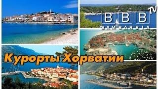 видео Отдых в Хорватии: туры в Хорватию, цены на горящие путевки: Истрия, Пореч, Сплит, Ровень (Ровинь), Пула, умаг и др. Спецпредложения на молодежный пляжный отдых.