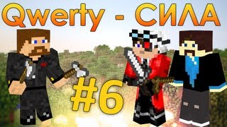 Minecraft Qwerty - Сила #6 - Плачущий храм