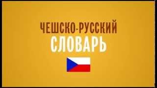 Чешско русский словарь