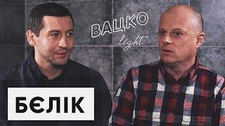 Бєлік — про гроші від Януковича, перехід в Динамо та донецькі загули