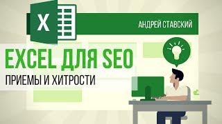 Excel для SEO. Приемы, хитрости Excel. Повседневное использование Excel в SEO. Андрей Ставский