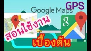 วิธีใช้งาน Google Maps นำทาง GPS สำหรับผู้ใช้เบื้องต้น screenshot 3