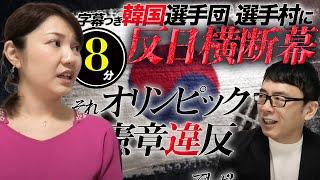 結局東京オリンピックボイコットしなさそうな韓国選手団。選手村に「反日横断幕」。これオリンピック憲章違反でしょ?|超速!上念司チャンネル ニュースの裏虎