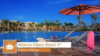 Обзор отеля Albatros Palace Resort 5 в Хургаде Египет от менеджера Discount Travel
