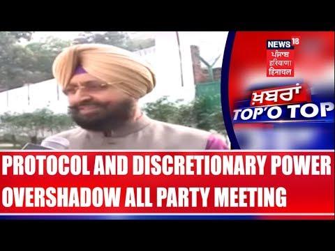 Protocol and Discretionary Power overshadow All Party Meeting | Khabar Top'O Top | News18 Punjab