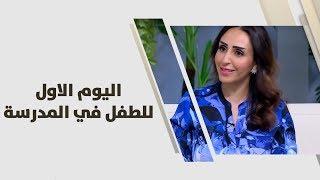 روان أبو عزام - اليوم الاول للطفل في المدرسة