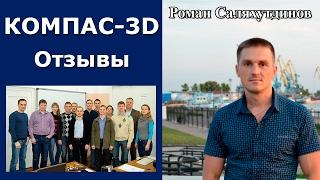 Отзывы о курсе КОМПАС-3D V16. Уровень 2  Расширенные возможности | Роман Саляхутдинов