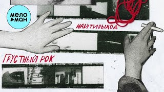 найтивыход - грустный рок (Альбом 2021)