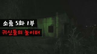 소름 5화 1부 [대한민국 귀신 놀이터 - 충청도 폐공장] 흉가체험