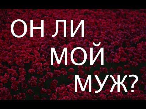 ОН ЛИ МОЙ МУЖ Онлайн расклад Таро