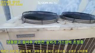 인천 냉동창고 이전 설치, 식품유통 회사 저온창고 철거…