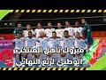 مبروك تأهل المنتخب الوطني المغربي إلى ربع نهائي كأس العالم كرة القدم داخل القاعة