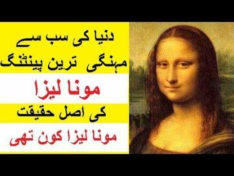 Mona Lisa Painting ki Haqeeqat -- Mona Lisa Kon Thi ??