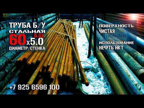 Видео Цена труба стальная водопроводная d 25 мм т 25