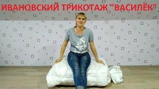 видео ивановский трикотаж официальный сайт интернет магазин