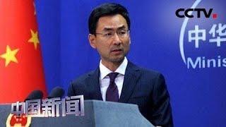 [中国新闻] 中国外交部:敦促美国停止无理打压中国企业 | CCTV中文国际