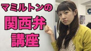 ほんまもんの関西弁が学べるアプリ