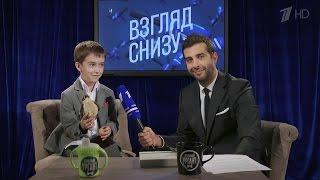 Вечерний Ургант. 'Взгляд снизу' на летний отдых (02.09.2016)