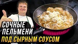 Пельмени под вкуснейшим соусом с сыром. Нестандартный рецепт приготовления