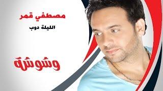 بالفيديو والصور.. مصطفى قمر وإيهاب توفيق يُغنيان 'الليلة دوب'