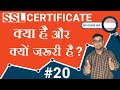 #20 What is SSL Certificate & Types of SSL Certificate | SSL Certificate for Seo (⭐SEO Course 2020⭐)