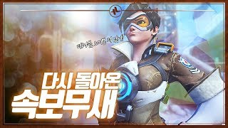 figcaption [OVERWATCH] 다시 돌아온 속보 무새! 속보! 속보! 문기도 트레이서 플레이(Feat. 겜블러)
