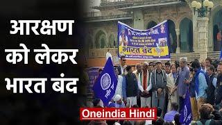 Reservation in Promotion को लेकर Bharat Band, सड़कों पर टायर जलाकर लगाया जाम   वनइंडिया हिंदी