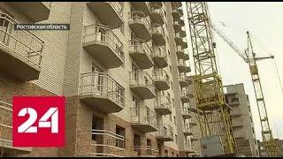 Генпрокуратура знает, как решить проблемы обманутых ростовских дольщиков - Россия 24