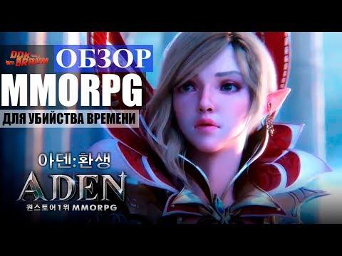 ОБЗОР Aden:Rebirth - Мобильная изометрическая ММОРПГ (Aden Online)