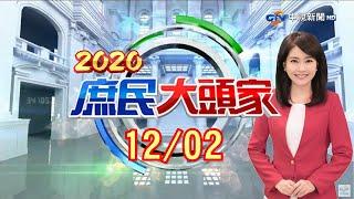 遭瞎扯挺萊豬 信功業者怒轟蘇貞昌黑白講《2020 庶民大頭家》20201202