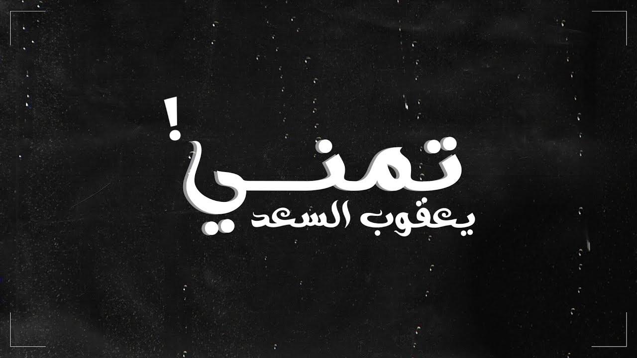 تمني يعقوب السعد Cover 2017 Youtube